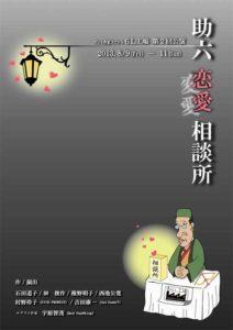 公演チラシ (オモテ)