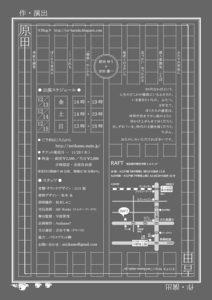 公演チラシ (ウラ)